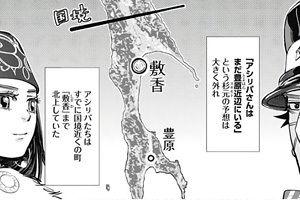 アニメ - 【ゴールデンカムイ】159話感想 杉元の妙案不発?アシリパさんたち国境近くまで北上してたw
