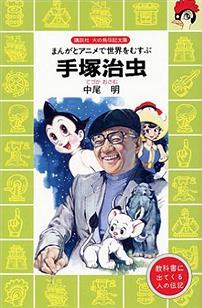 アニメ - 『手塚治虫』って漫画の神様のクセに「国民的漫画」ってないよな