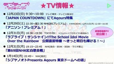 アニメ - 【ラブライブ!】年末年始AqoursTV出演活動まとめ!※12/31 13:40情報更新しました