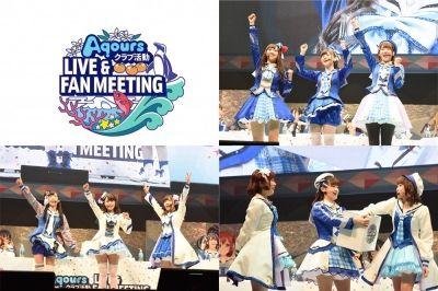 【ラブライブ!】「Aqours LIVE&FAN MEETING PHOTO BOOK」2017ファンミ全会場の写真集が今年中に発売決定!
