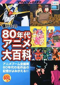 ワイ、「古いアニメ」が見れない・・・