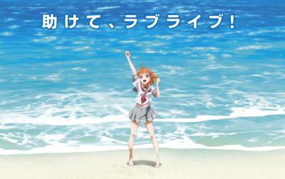 アニメ - 【ラブライブ!】鳥取・島根「助けて、ラブライブ!」