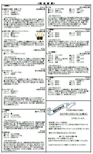 10月予定表(裏)