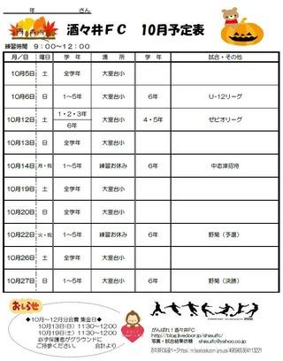 10月予定表(表)