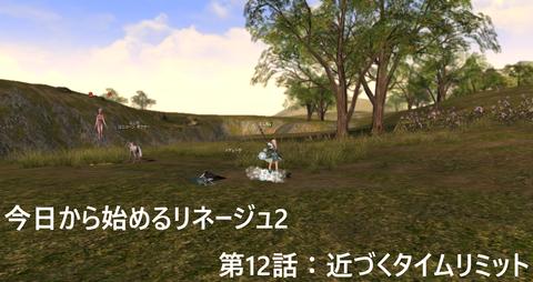 Shot00164