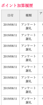 スクリーンショット 2019-08-11 21.17.39