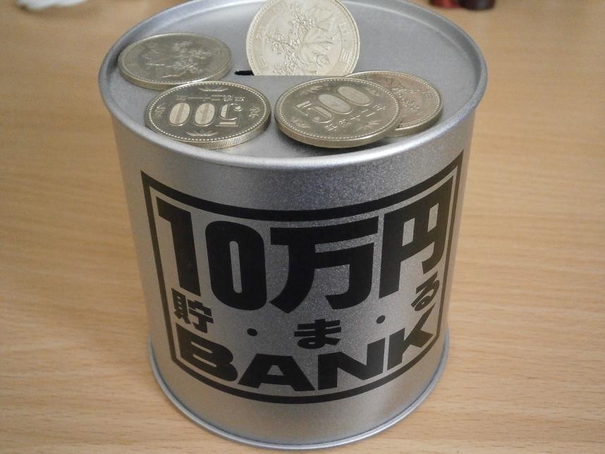 「500円貯金」の画像検索結果