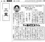 Hashimoto読売新聞記事20060628