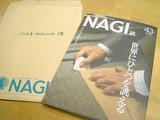 『 NAGI 』凪43号の表紙