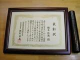 松阪税務推進協議会会長さまよりの表彰状