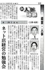 日経流通新聞6月5日号
