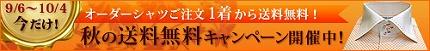秋の送料無料キャンペーン