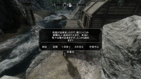 Skyrim Build Your Own Home