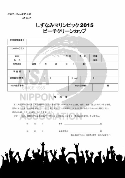 しずなみマリンピックエントリー用紙(整理番号)