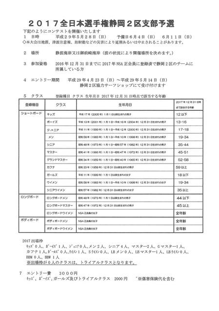 2017支部予選(1)