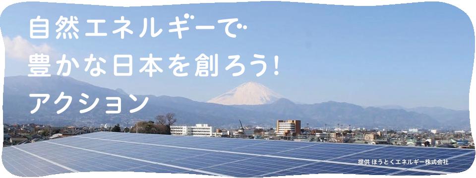 自然エネルギーで豊かな日本を創ろう! アクション イメージ画像