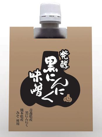 黒にんにく味噌