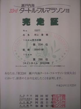 DSC_0338