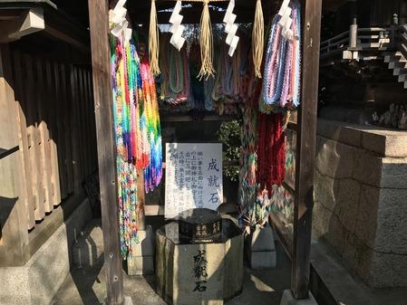 沖田神社 成就石