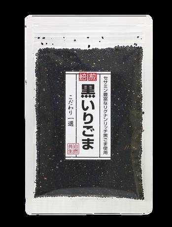 黒いりごまp01