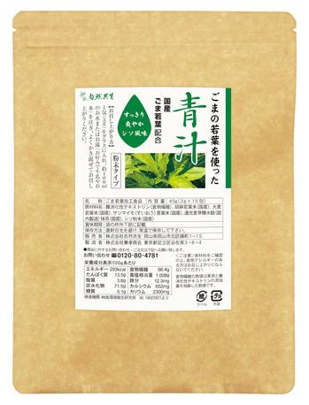 NEW青汁クラフト袋_仮