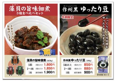 黒豆・藻貝