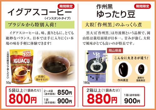 コーヒー_マメ