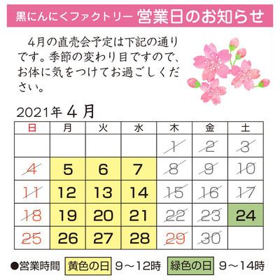 4月直売会ハガキ