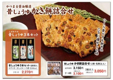 かき餅・しょうゆ