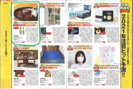 日経トレンディ01