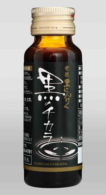 黒のチカラ瓶p01