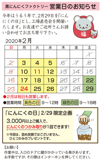 2月直売会ハガキ