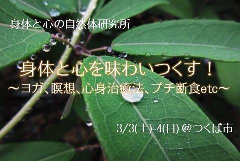 180303-04open_labo.JPG