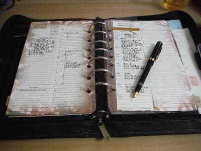手帳 2013-11-26 8-37-26