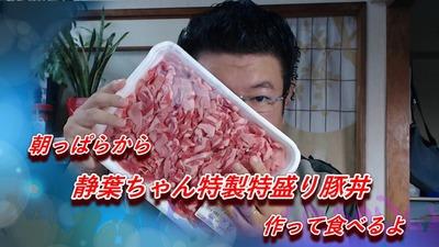 特製特盛り豚丼