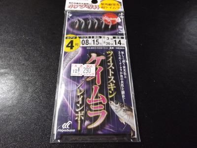 さびき 2012-08-10 14-47-48