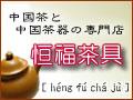 恒福茶具バナー
