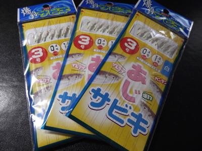 さびき 2012-08-10 14-47-02
