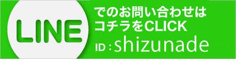 静岡人妻なでしこ_GH店長ブログ用ボタン(LINE)0209