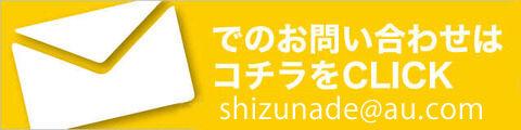 静岡人妻なでしこ_GH店長ブログ用ボタン(メール)0209