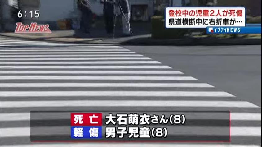 交通 磐田 事故 市