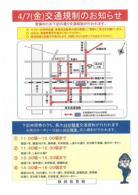 0407交通規制