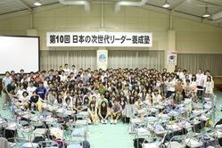 日本の次世代リーダー養成塾 1