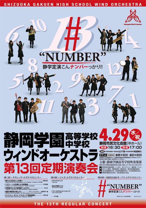 13回定演ポスター