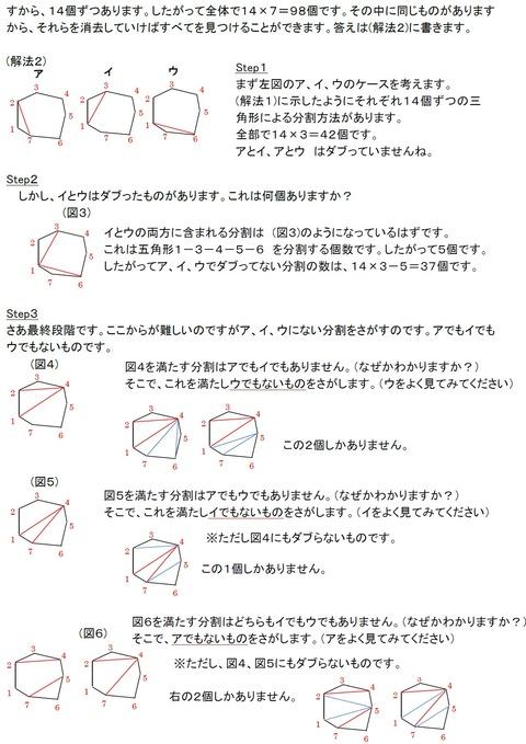 新!静学からの挑戦状5角形7角形(P2)