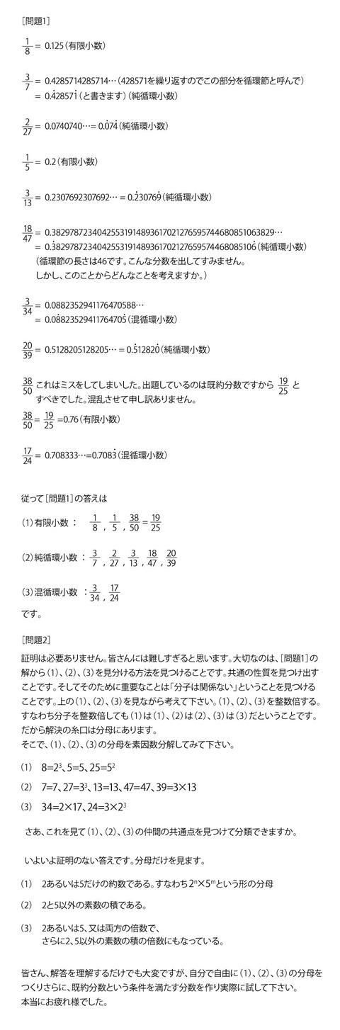 Vol01解答_08