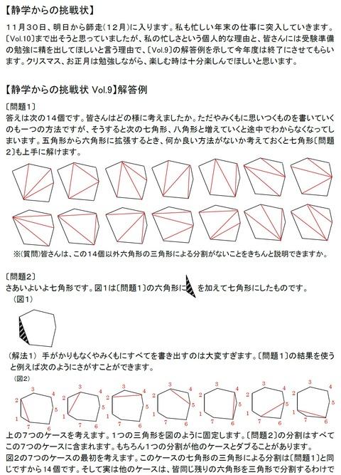 新!静学からの挑戦状5角形7角形(P1)