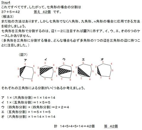 新!静学からの挑戦状5角形7角形(P3)