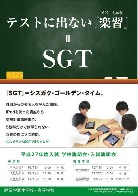 SGTチラシ-2
