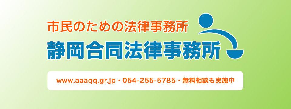 静岡合同法律事務所 blog イメージ画像